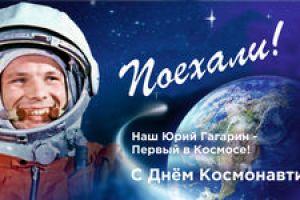 с Днем Космонавтики